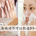 洗脸绝对不可以犯这9个错!用再好的洗脸霜也白费~