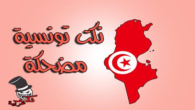 نكت تونسية مضحكة تقتل بالضحك باللهجة التونسية