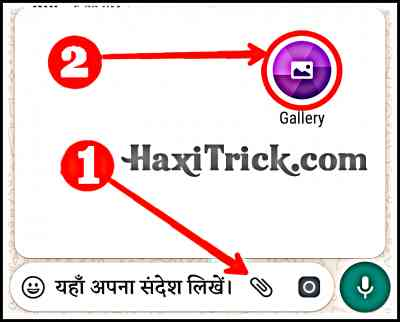 whatsapp pe video photo kaise bheje send kare