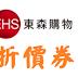 【東森購物】折價券/優惠券/折扣碼/coupon 1/17更新