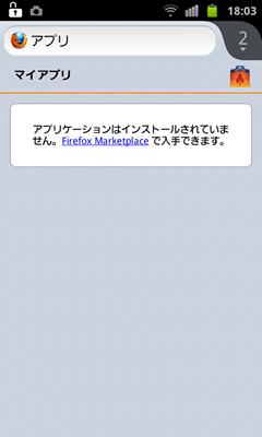 Firefox Marketplaceにβ版からもアクセス出来るようになった -3