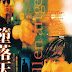 Fallen Angels (Duo luo tian shi) (1995)