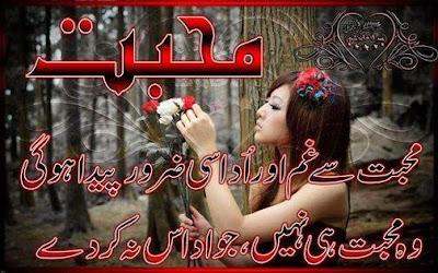 Romantic Poetry | 2 Lines Urdu Poetry | Shayari | Poetry | Urdu Poetry World,Romantic Poetry In Urdu For Husband,Romantic Ghazal In Urdu,Ghazal Poetry
