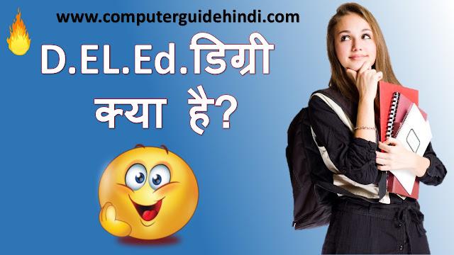 D.EL.Ed.डिग्री  क्या है?
