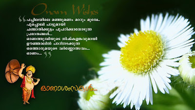 Happy Onam  SMS Messages