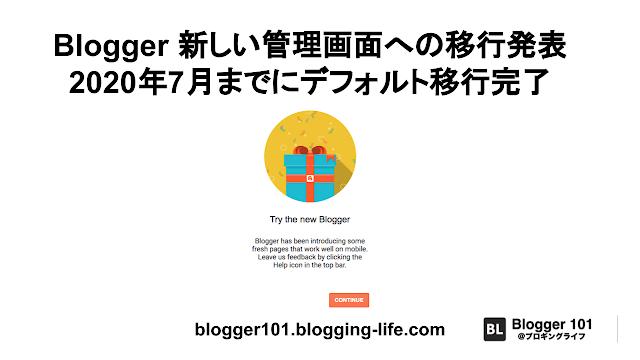 Blogger 新UIをデフォルトに移行発表