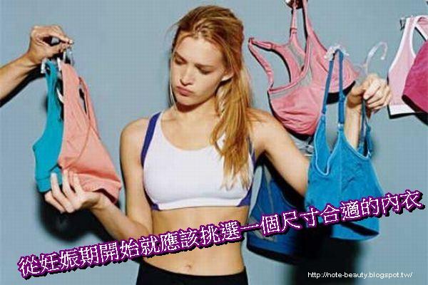 如何挑選適合自己的內衣