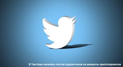 В Твиттере началась чистка подписчиков на аккаунты криптопроектов