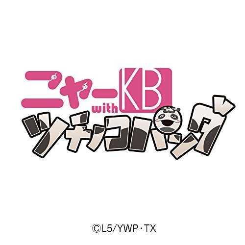 [MUSIC] ニャーKB with ツチノコパンダ – アイドルはウーニャニャの件(テレビアニメエンディング・テーマヴァージョン) (2015.02.04/MP3/RAR)