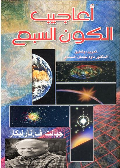 حصرياً تحميل كتاب أعاجيب الكون السبع.PDF تحميل برابط مباشر