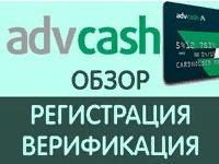 Регистрация и верификация на Advcash