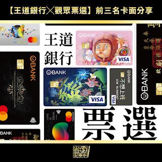 http://savingmoneyforgood.blogspot.com/2018/04/Obank.SelectingCard.SHARE.html