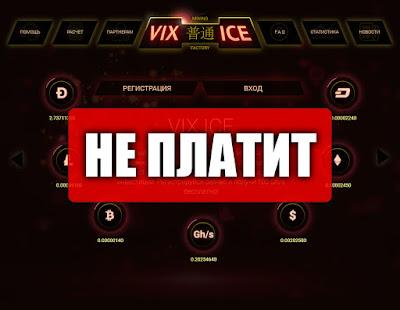 Скриншоты выплат с хайпа vixice.com