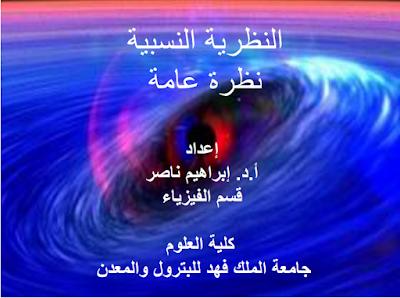 كتاب النظرية النسبية نظرةعامة pdf
