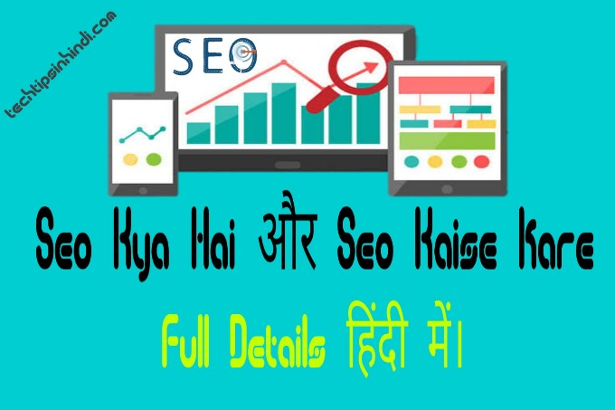 Seo kya hai और क्यों जरुरी है-Seo kaise kare जानिए हिंदी में