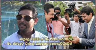 """""""I maintain  lives of 10000 in Galle -- I contest from elections from Galle"""