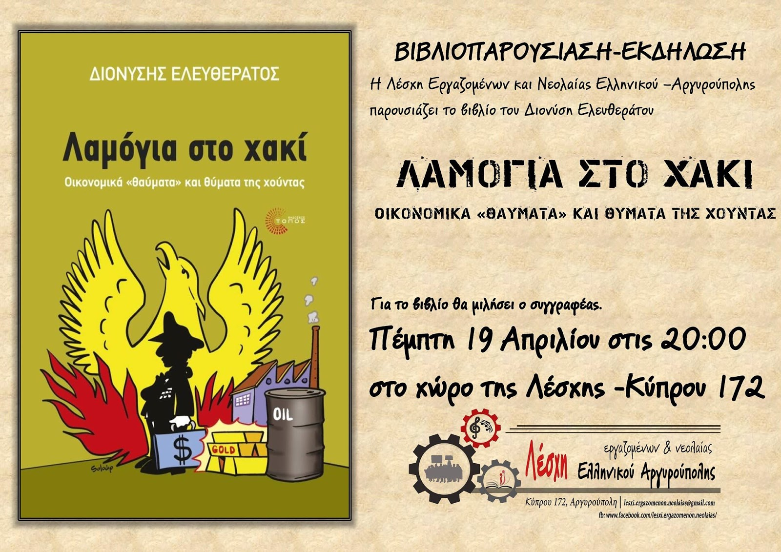 7141746263e Λέσχη Εργαζομένων και Νεολαίας Ελληνικού-Αργυρούπολης ...
