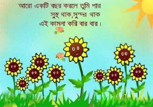 epic best birthday wishes in bengali greetingimagesart