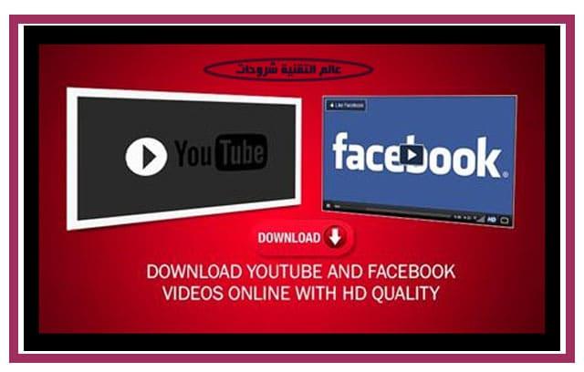 كيفية-تنزيل-فيديوهات-الفيسبوك-و-اليوتيوب-على-الهواتف-الذكية