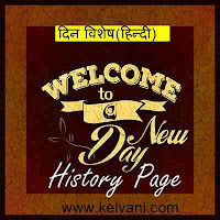TODAY IN HISTORY IN HINDI 18 MARCH