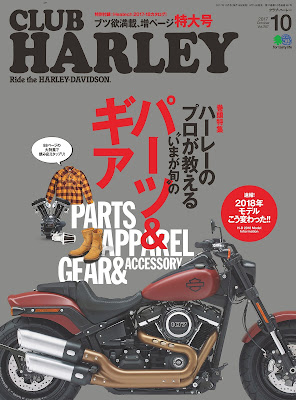 CLUB HARLEY 2017年10月号 Vol.207 raw zip dl