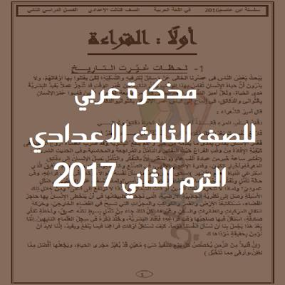 مذكرة عربي للثالث الاعدادي الترم الثاني 2017
