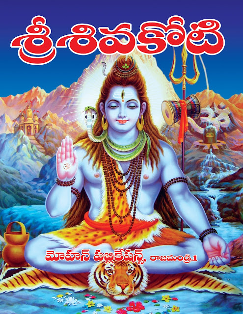 శ్రీ శివకోటి | Sri Sivakoti | GRANTHANIDHI | MOHANPUBLICATIONS | bhaktipustakalu