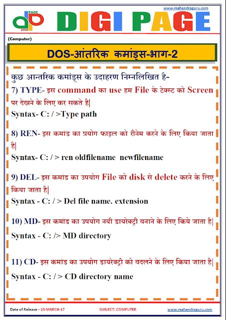 DP |  DOS |  10 - MAR - 17