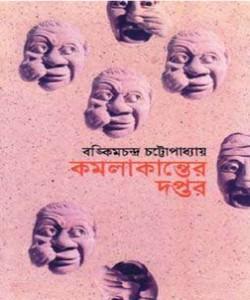 Kamalakanta by Bankimchandra Chattapaddhay