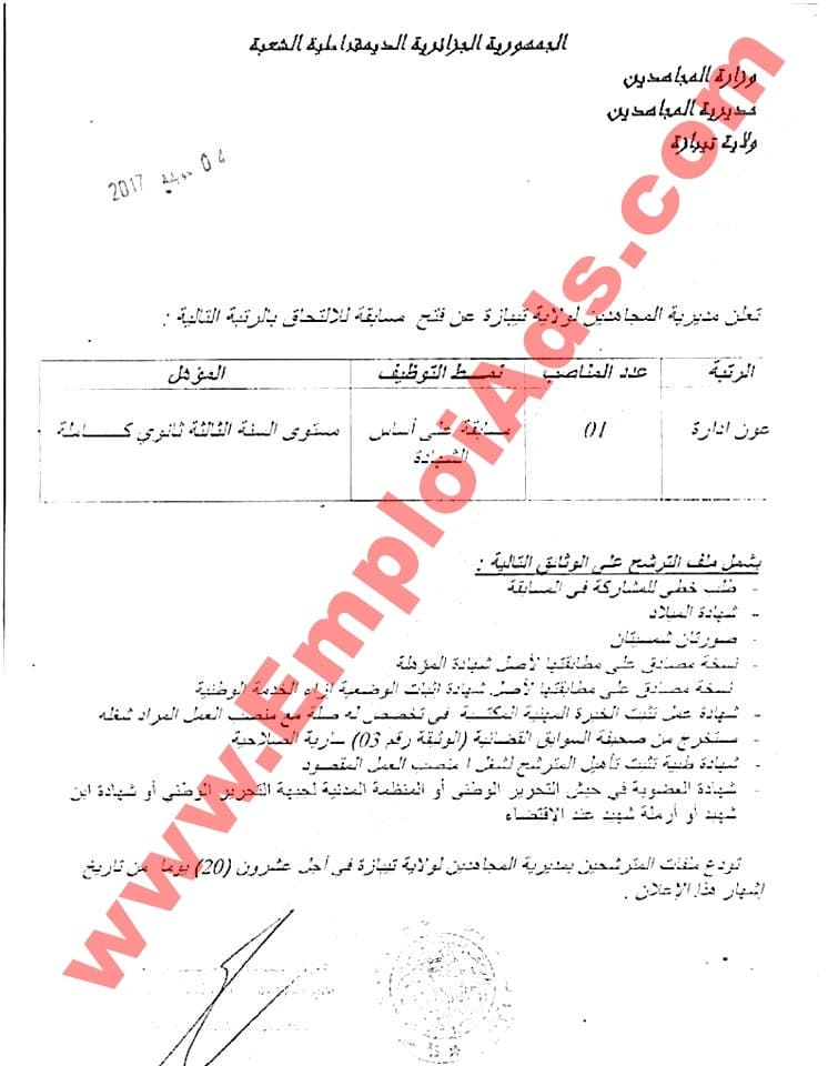 إعلان مسابقة توظيف في مديرية المجاهدين ولاية تيبازة جويلية 2017