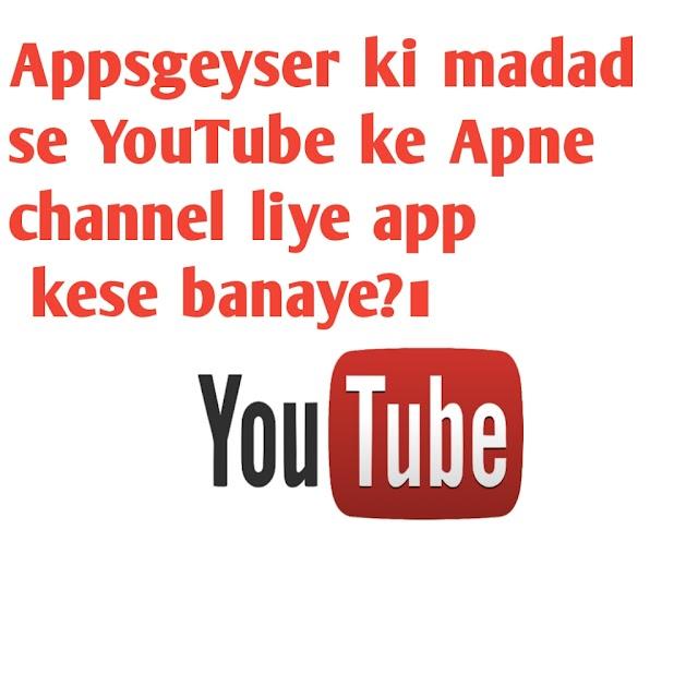 Appsgeyser ki help se YouTube ke liye Apne channel k android app kaise banaye?