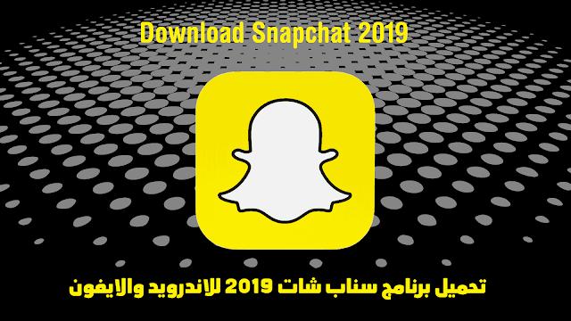 تحميل برنامج سناب شات 2019 Download Snapchat للاندرويد والايفون