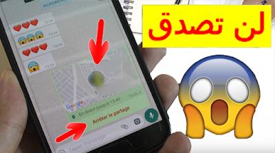 مفاجئة جديدة في الواتساب تمكنك من مراقبة الأماكن التي يزورها أصدقائك - لن تصدق