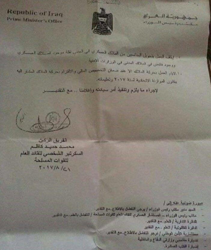 وثيقة : ايقاف العمل بتحويل العسكريين في وزارة الدفاع العراقية  الى الدوائر المدنية