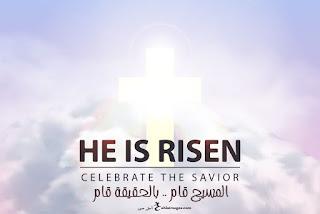 صور عيد القيامة 2021 المسيح قام بالحقيقة قام