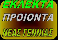http://www.autopat-eklekta.blogspot.com