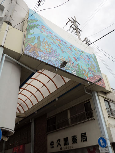 Ishigaki Market Yu-gurena Mall Okinawa
