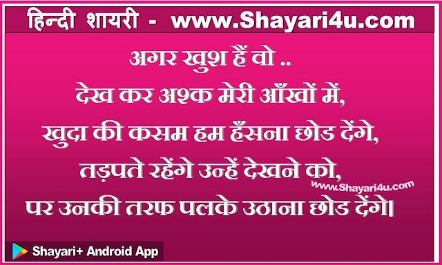 अगर खुश हैं वो  - love shayari