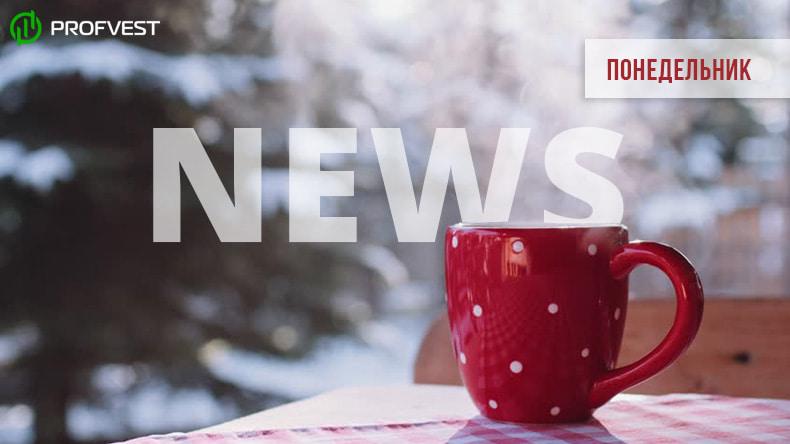Новости от 27.01.20