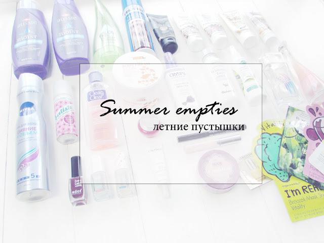 Summer empties / летние пустышки / блог A piece of beauty