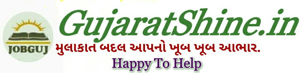 Job Gujarat