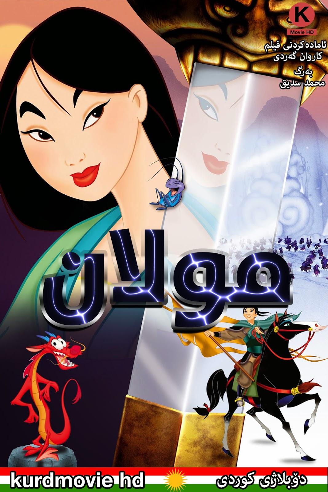 فیلم كارتۆنی دۆبلاژكراوی كوردی مولان Mulan 1998