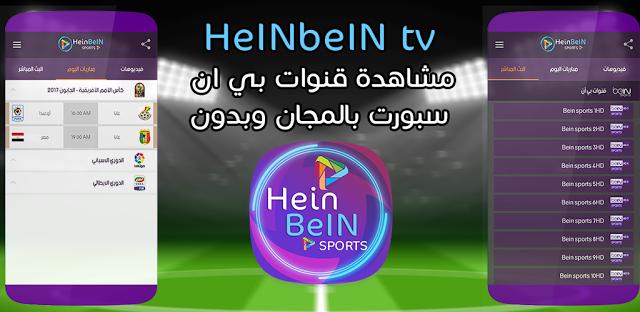 تطبيق HeinBein الجديد لمشاهدة القنوات الرياضية المدفوعة والمباريات بث مباشر مجانا