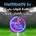 تطبيق Hein Bein الجديد لمشاهدة القنوات الرياضية المدفوعة والمباريات بث مباشر مجانا