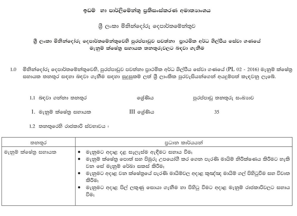 Recruitment to posts of survey field assistant in primary semi skilled service category which remain vacant in Survey Department of Sri Lank