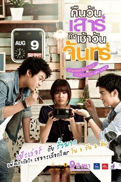 Sat2Mon (2012) DVDRip Subtitle Indonesia