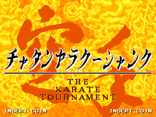 Karate Chakun Yaraku Shanku: The Karate Tournament+arcade+game+portable