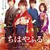 Chihayafuru Part II DVDRip Japanese Movie 720p