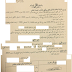 نازلة قانونية بأكاديمية مراكش آسفي  تهم فئة خريجي مراكز التكوين (أساتذة التعليم التعليم الابتدائي و الإعدادي سابقا نموذجا )