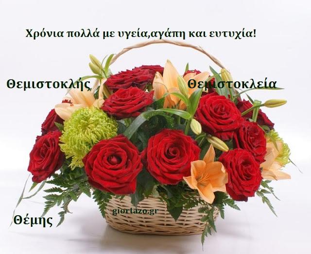 21 Δεκεμβρίου 🌹🌹🌹 Σήμερα γιορτάζουν  Θεμιστοκλής, Θέμης, Θεμιστοκλεία